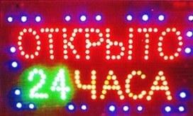 """Светодиодная рекламная вывеска TL-253 """"ОТКРЫТО 24 ЧАСА"""""""