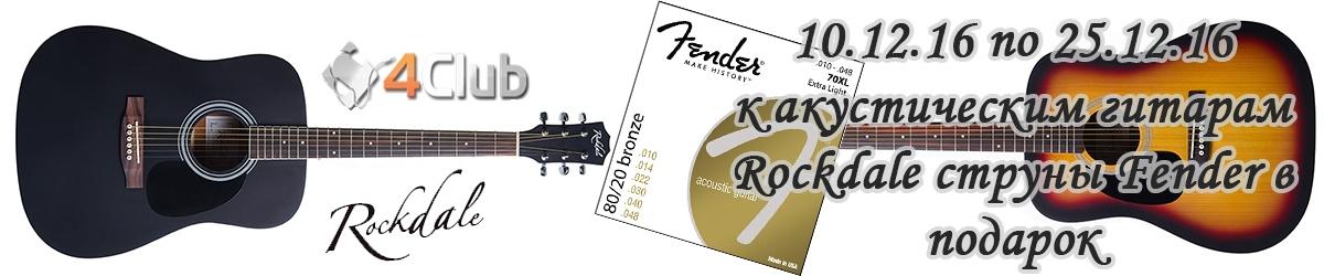 Купи гитару RockDale
