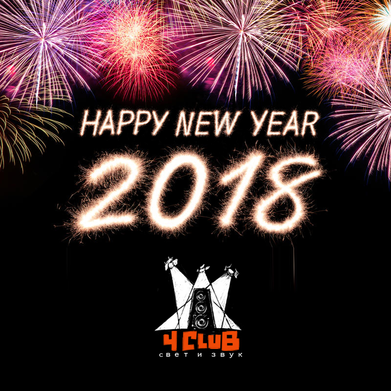 С новым годом от 4club.com.ua