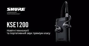 Инновационное решение и портативный звук от премиум класса от Shure! Электростатическая система наушников - KSE1200!