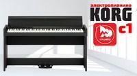 Супер компактное цифровое пианино KORG D1 уже на складе интернет-магазина 4Club!