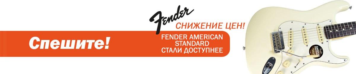 Снижение цен Fender American
