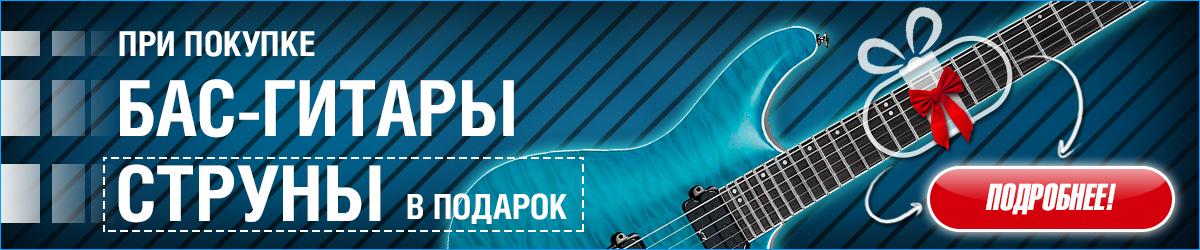 При покупке бас-гитары - струны в подарок
