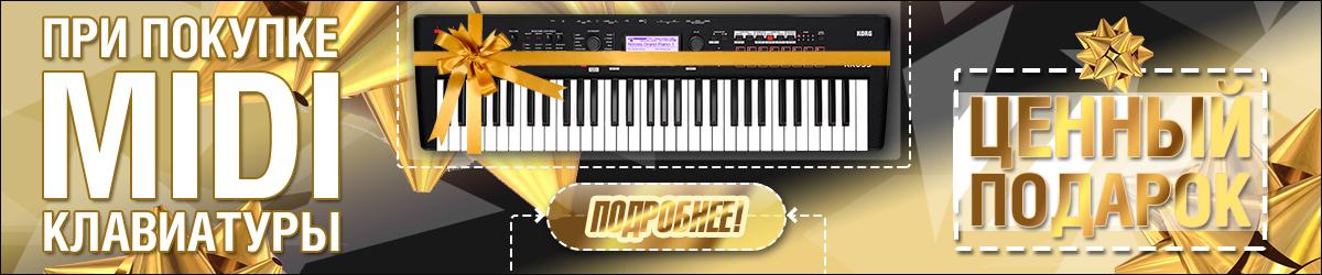 При покупке MIDI-клавиатуры - ценный подарок