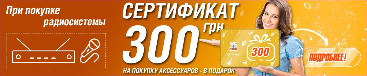 Радиосистемы - сертификат на 300 грн на покупку аксессуаров