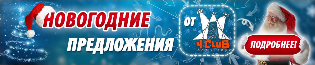 Новогодние предложения 2019 от 4club.com.ua