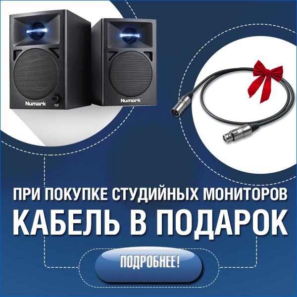 При покупке студийных мониторов - кабеля в подарок!